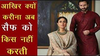 शादी के 8 साल बाद  आखिर अब क्यों Kareena, Saif Ali Khan को किस नहीं करती | News Remind