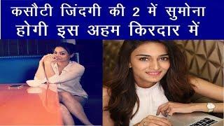 Kasauti Zindgi KI 2 में Sumona Chakravarti  होगी इस अहम किरदार में | News Remind