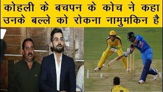 India Vs England Test : Virat Kohli के बचपन के कोच ने कहा उनके बल्ले को रोकना नामुमकिन है