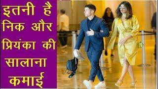 इतनी है Nick Jonas और Priyanka Chopra की सालाना कमाई  | News Remind