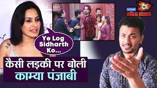 Bigg Boss 13 | Kamya Punjabi ANGRY On Rashmi And Asim | Sidharth Shukla | BB 13 Video