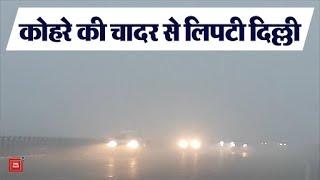 शनिवार सुबह कोहरे की चादर से लिपटी नज़र आई Delhi