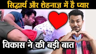 Bigg Boss 13 | Sidharth Shukla And Shehnaz In LOVE Says, Vikas Gupta | BB 13 Video
