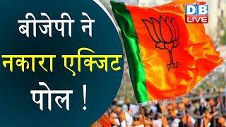 सूबे में एक बार फिर बनेगी बीजेपी की सरकार! | Jharkhand latest news | BJP claims victory in Jharkhand