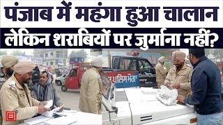 Punjab में भी लागू हुआ नया Motor Vehicle Act, राज्य सरकार ने क्या किए बदलाव?