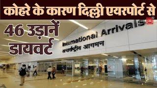 दिल्ली में छाया घना कोहरा, Delhi Airport से 46 उड़ानें डायवर्ट