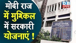 मोदी राज में मुश्किल में सरकारी योजनाएं ! सेंट्रल ग्रुप हेल्थ स्कीम का करोड़ों रुपया बकाया बाकी  