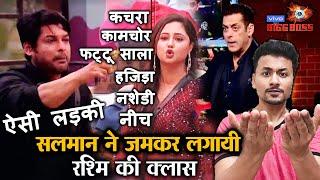 Bigg Boss 13 | Salman Khan BASHES Rashmi For Her Comments On Sidharth | Weekend Ka Vaar | BB 13
