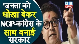 Uddhav Thackeray को Raj Thackeray की खरीखरी | Shivsena ने किया जनादेश का अपमान- MNS |#