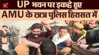 दिल्ली : UP भवन के बाहर प्रदर्शन कर रहे AMU के 5 छात्र हिरासत में