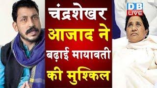 Chandrashekhar ने बढ़ाई मायावती की मुश्किल ! Chandrashekhar के बढ़ते कदमों से घबराईं Mayawati |