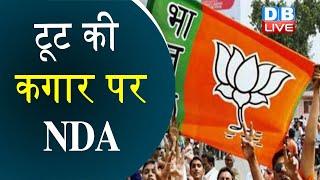 मोदी का फरमान, एनडीए में घमासान  नागरिकता कानून पर एनडीए में बढ़ी 'रार' |#DBLIVE