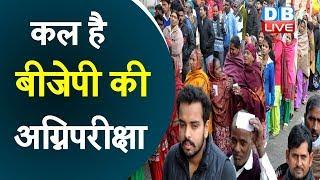 झारखंड में कल है फैसले का दिन | Results of Jharkhand assembly elections will come tomorrow | #DBLIVE