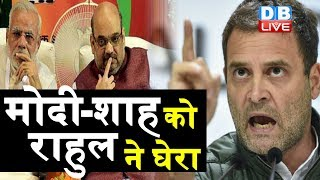 PM Modi - Amit Shah को Rahul Gandhi ने घेरा | Rahul Gandhi slams modi govt over economic slowdown