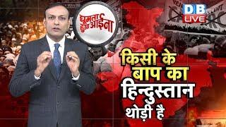 News of the week | क्या नागरिकता कानून को देश पर थोपना चाहते हैं Modi और Amit Shah  #GHA | #DBLIVE