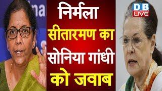 Nirmala Sitharaman का Sonia Gandhi को जवाब | Citizenship Amendment Act latest news | #DBLIVE