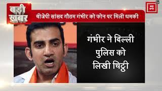 बीजेपी सांसद Gautam Gambhir को फोन पर मिली धमकी, Delhi police को लिखी चिट्ठी
