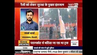 रामलीला मैदान में #PM मोदी की धन्यवाद रैली आज, #BJP फूंकेगी दिल्ली विधानसभा चुनाव का बिगुल
