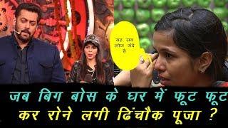 Bigg Boss 11 : जब बिग बोस के घर में फूट फूट कर रोने लगी ढिंचैक पूजा ? | Dhinchak Pooja breaks down