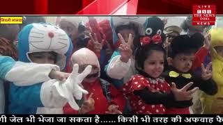 MP News // छोटे-छोटे बच्चों ने मनाया क्रिसमस कोई बना सांता तो कोई बना डोरेमोन // THE NEWS INDIA