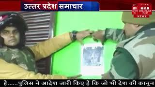 Uttar Pradesh News // योगी सरकार भेज रही है प्रदर्शनकारियों को नोटिस, संपत्ति जब्त की जाएगी