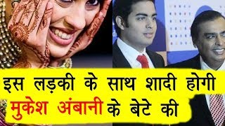 Mukesh Ambani's Son Akash To Marry Shloka Mehta