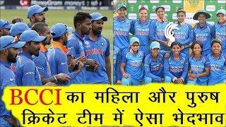 BCCI discrimination in women and men's cricket team