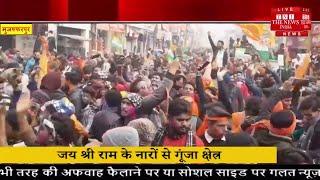 Muzaffarpur News // NRC और CAA के समर्थन में सड़कों पर उतरे लोग