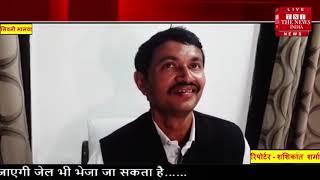 MP News // कांग्रेस नेता ने बीजेपी सरकार पर आरोप लगाया // THE NEWS INDIA
