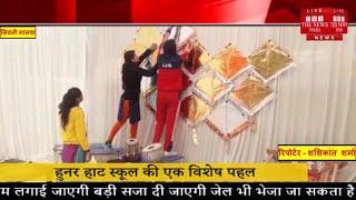 MP News // बच्चों की प्रतिभाओं को निकालता हुनर हाट का होगा आयोजन // THE NEWS INDIA