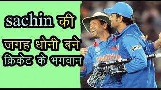 Sachin Tendulkar की  जगह Mahendra Singh Dhoni बने Cricket भगवान   News Remind