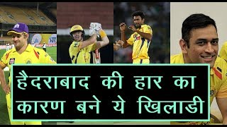 IPL FINAL : Defeat of SRH These players become the reason|M S DHONI Celebration inside Dressing room