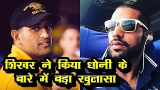 Shikhar Dhawan Exclusive Interview : Shikhar Opens So Many Secrets About Indian Cricket Team