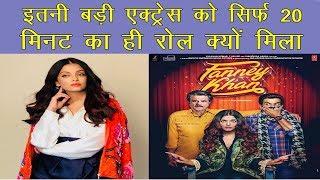Aishwarya Rai Got Only 20 Minutes Roll In Fenney Khan   Fenney Khan   News Remind