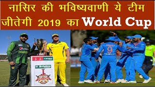 This Team Will Be Won 2019 World Cup | Nasser Hussain Prediction | News Remind