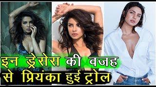 Priyanka Chopra Has Troll Due To These 5 Dresses | News Remind