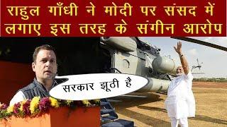 Rahul Gandhi  ने PM Nrendra Modi पर संसद में लगाए इस तरह के संगीन आरोप | News Remind