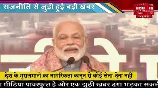 NRC और CAA पर प्रधानमंत्री नरेंद्र मोदी के जवाब // THE NEWS INDIA