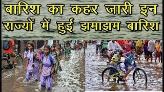 Mansoon News | Mansoon khabar | इन राज्यों में हुई झमाझम बारिश | Mid Day News | News Remind