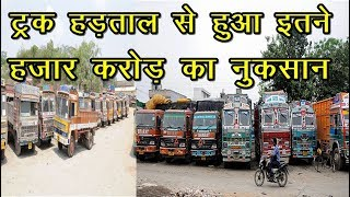 Dophar Ki Taza Khabar | Mid Day News | ट्रक हड़ताल से देशभर में  हुआ करोड़ो का नुकसान | News Remind