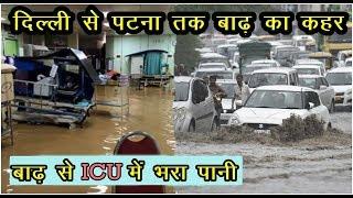 Delhi Flood : दिल्ली से पटना तक बाढ़ का कहर ICU में भरा पानी | News Remind