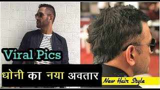 Viral Video : Mhendra Singh Dhoni ने बदला हेयरस्टाइल | Dhoni New Look | Dhoni Hairstyle |News Remind
