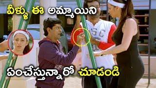 వీళ్ళు ఈ అమ్మాయిని ఏంచేస్తున్నారో చూడండి | Sanjana Reddy Movie Scenes | Raasi | Raai Laxmi