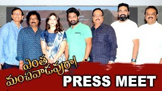 Entha Manchivaadavuraa Press Meet    Kalyan Ram, Mehreen Pirzada    Bhavani HD Movies