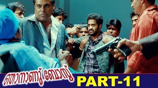 Njananu Boss (Kantri) Malayalam Full Movie   Jr NTR   Hansika   Part 11   Bhavani HD Movies