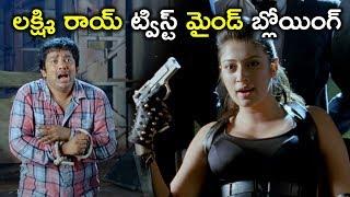 లక్ష్మి రాయ్ ట్విస్ట్ మైండ్ బ్లోయింగ్ | Sanjana Reddy Movie Scenes | Raasi | Raai Laxmi