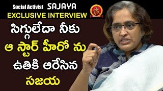 Social Activist Sajaya Exclusive Full Interview || Close Encounter With Anusha || Bhavani HD Movies
