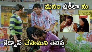మనం షకీలా ని కిడ్నాప్ | Sanjana Reddy Movie Scenes | Raasi | Raai Laxmi