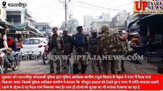 मौजूदा हालात व शांति व्यवस्था बनाये रखने के लिए पुलिस ने कसी कमर, किया नगर में पैदल मार्च