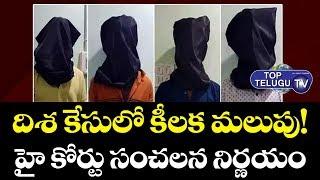 దిశ కేసులో కీలక మలుపు. మృతదేహాలకు రీ పోస్టుమార్టం?   Shadnagar   Telugu News   Top Telugu TV